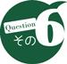 質問その6