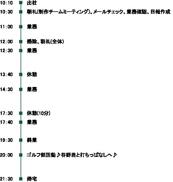 長谷川君のスケジュール
